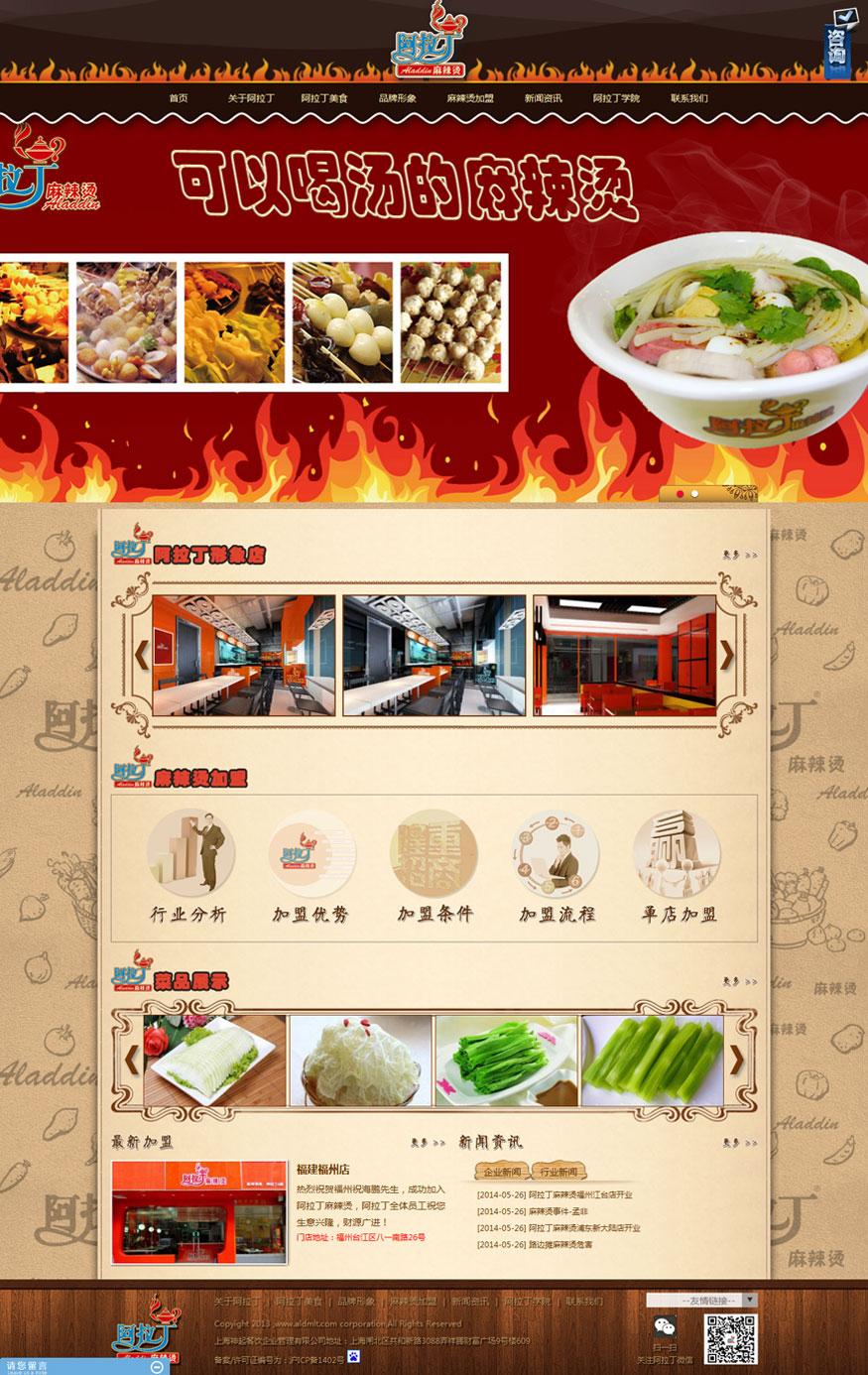 美食小吃网页排版设计