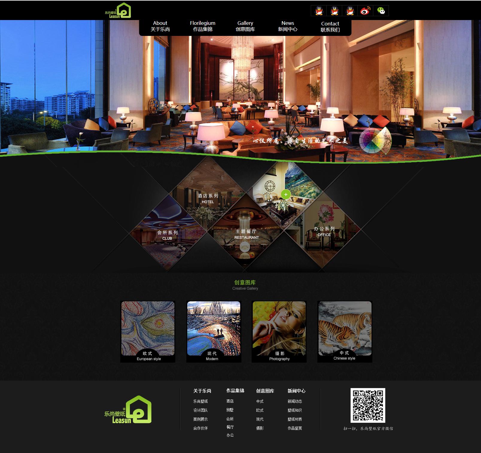 html5网站设计制作项目简介: 乐尚创意壁纸创立于2012年,主要以环保壁纸为基底,巧妙运用五彩斑斓的色彩,将用户的喜好与设计师的创意相结合,为用户定制独一无二的环境体验,创造一墙无人能及的风景. html5网站设计制作分析: 作为壁纸经营企业,首先要在网站形象上能够体现壁纸行业的艺术化特征。针对公司的产品的不同风格产品、不同客户类型,要能够充分表达公司产品的多样性,让不同的客户能够直接找到自己的行业和风格需求。对于定制产品,客户要能够对自己的定制产品类型进行快速搜索和决策。 html5网站设计制作理念
